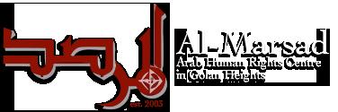 Al-Marsad
